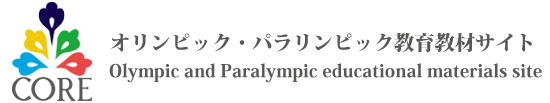 CORE|オリンピック・パラリンピック教育教材サイト // 筑波大学